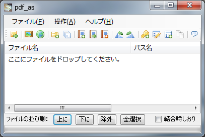 http://uchijyu.s601.xrea.com/file/imege/pdfas.png